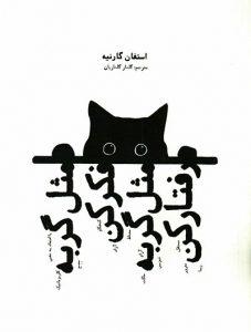 مثل گربه فکر کن مثل گربه رفتار کن